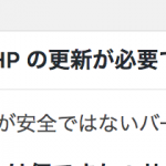 PHPの更新